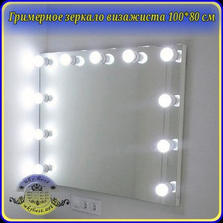 Настольное или настенное зеркало с подсветкой LED лампочками для мастера макияжа и причёсок дома, салона красоты, визажиста, стилиста, гримера.  https://youtu.be/-vcXIIZPs1A Смотрите видео обзор UkrBest - и выбирайте лучшее гримерное зеркало визажиста, которое можно купить в Украине!..