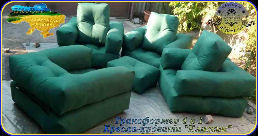 Уличная бескаркасная мебель от Ukrbest - кресло кровать и пуф.