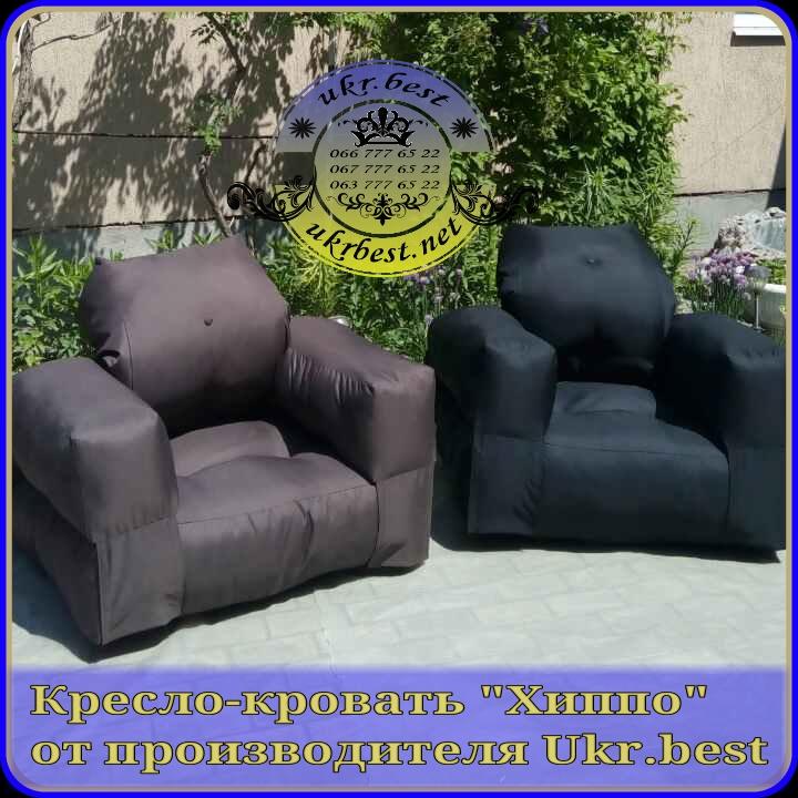 Заказать раскладывающееся бескаркасное кресло кровать в Украине - UkrBest