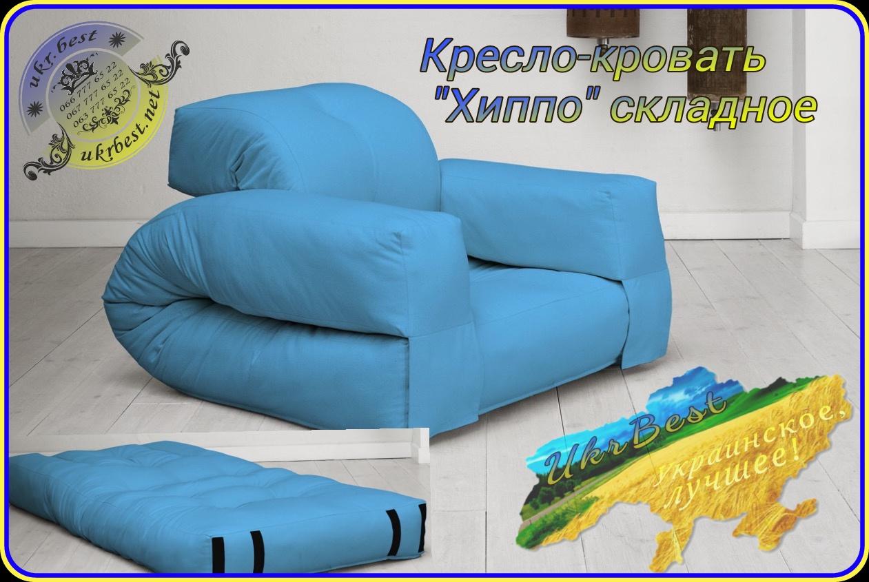 Заказать раскладывающееся кресло кровать Хиппо в Украине