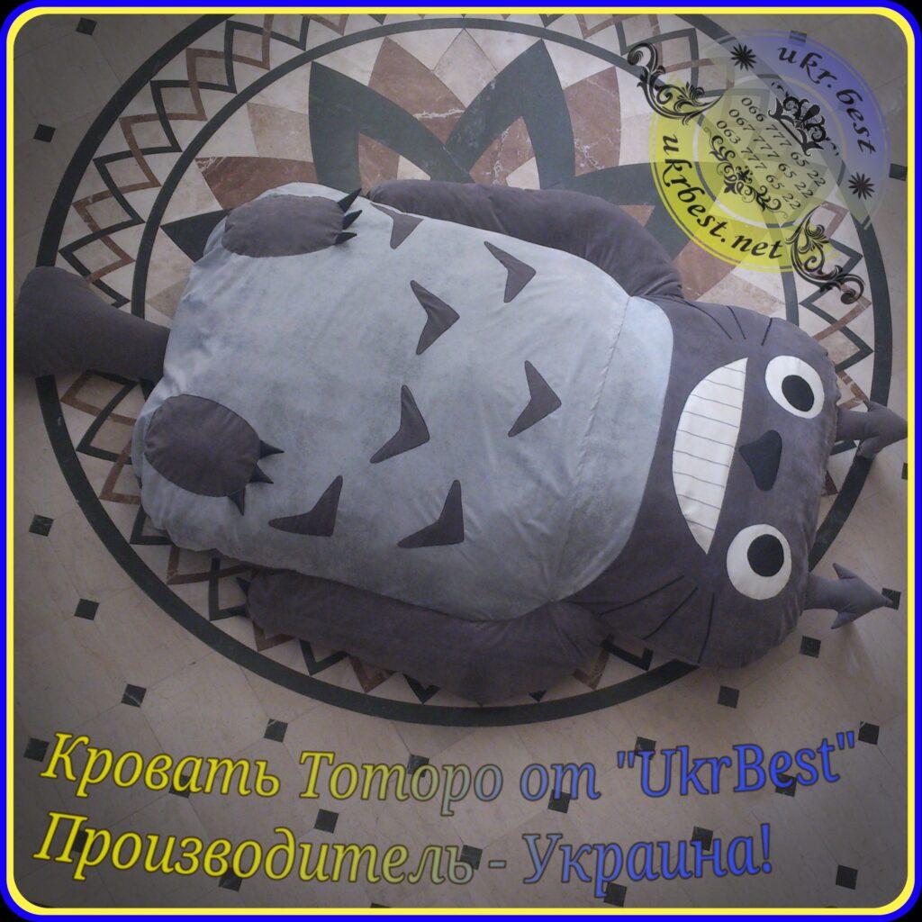 """Дизайнерская мягкая кровать для детей и подростков в форме любимого героя мультиков и комиксов - веселого духа Тоторо!  Такая бескаркасная кроватка Тоторо - мягкая мебель для игр, отдыха и сна - станет любимым местом в комнате вашего ребенка!..  Дизайн и качество этого дивана великолепные, ведь разработчик и производитель мебели - Украина, компания """"UkrBest"""".  https://youtu.be/kEdqw1EwWgo Смотрите живые фото и видео обзоры мебели от """"УкрБест"""" - и убедитесь сами, что кровать Тоторо - супер подарок для ваших любимых детей и внуков!.."""