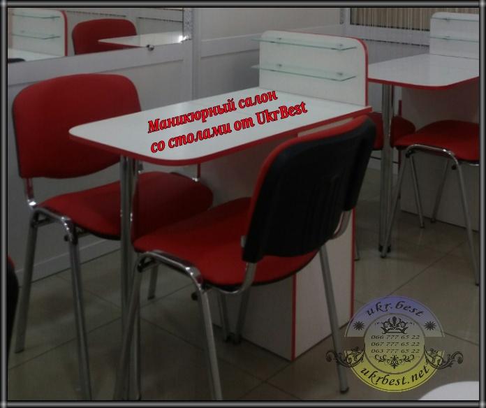 Заказать столы для маникюрного салона в Украине