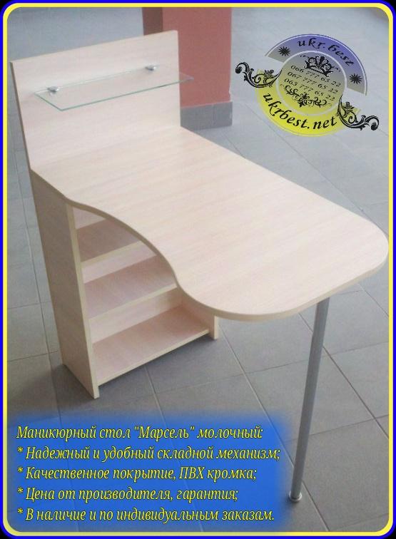 Складывающийся маникюрный стол с вырезом для мастера - заказать