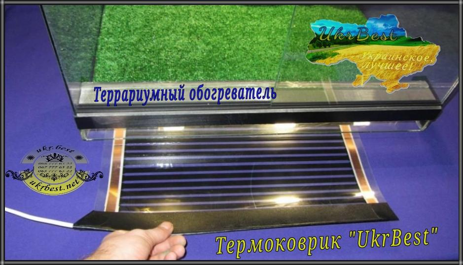 Термоковрик - обогреватель для террариума с регулировкой температуры от 0 до 50 градусов.  У вас дома живут вечно мёрзнущие хладнокровные рептилии? Или вы обожаете домашние растения? Позаботьтесь о своих любимчиках с термоковриком для террариума.  Купить недорого теплый коврик для обогрева террариума в Украине - лучше всего в интернет-магазине UkrBest. 5 лет - гарантия качества! Надёжная упаковка и быстрая доставка по Украине.  https://youtu.be/w1kZS29OHq0 Смотрите видео обзоры, читайте характеристики, рекомендации террариумистов - и выбирайте лучший термоковрик для своих любимых домашних животных!..